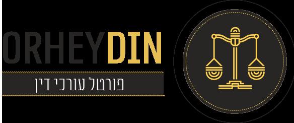 פורטל עורכי דין של ישראל